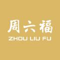 周六福(zlf)